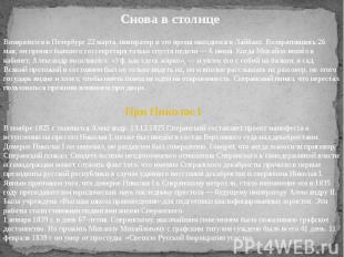 Снова в столице Возвратился в Петербург 22 марта, император в это время находилс