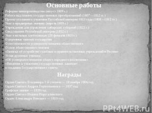 Реформа чинопроизводства (август 1809 г.)Работа над планом государственных преоб
