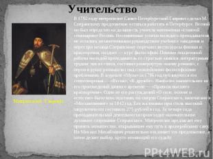 Учительство В 1792 году митрополит Санкт-Петербургский Гавриил сделал М. Сперанс