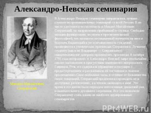 Александро-Невская семинария Михаил Михайлович Сперанский В Александро-Невскую с