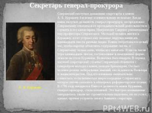 Секретарь генерал-прокурора А. Б. Куракин Сперанский поступил домашним секретарё