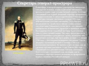Секретарь генерал-прокурора Александр I В атмосфере, в которой царили сумасбродс