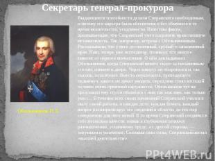 Секретарь генерал-прокурора Выдающиеся способности делали Сперанского необходимы