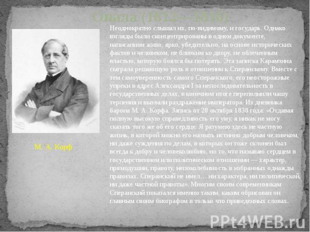 Опала (1812—1816) М. А. Корф Неоднократно слышал их, по-видимому, и государь. Однако взгляды были сконцентрированы в одном документе, написанном живо, ярко, убедительно, на основе исторических фактов и человеком, не близким ко двору, не облеченным в…