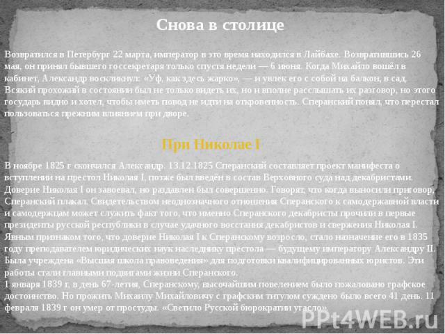 Снова в столице Возвратился в Петербург 22 марта, император в это время находился в Лайбахе. Возвратившись 26 мая, он принял бывшего госсекретаря только спустя недели— 6 июня. Когда Михайло вошёл в кабинет, Александр воскликнул: «Уф, как здесь жарк…
