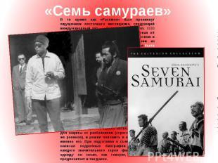 «Семь самураев» В то время как «Расёмон» был проникнут ощущением восточного мист