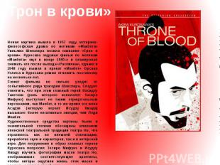 «Трон в крови» Новая картина вышла в 1957 году, историко-философская драма по мо