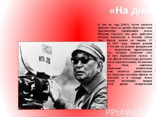 «На дне» В том же году (1957), после выпуска фильма «Трон на крови» Куросава сня