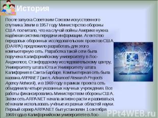 После запуска Советским Союзом искусственного спутника Земли в 1957 году Министе