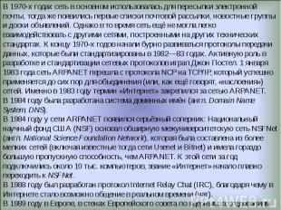 В 1970-х годах сеть в основном использовалась для пересылки электронной почты, т