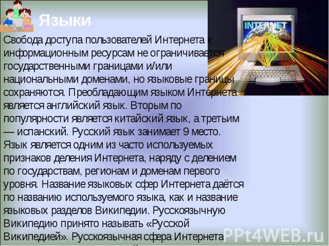 Какое место занимает русский язык в интернете