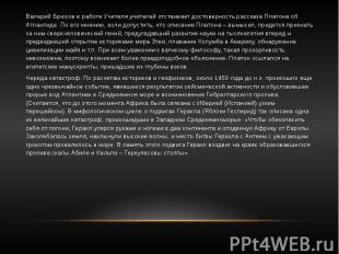 Валерий Брюсов в работе Учителя учителей отстаивает достоверность рассказа Плато