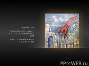 ЛИТЕРАТУРАПлатон. Соч. в 3-х томах, т. 3., ч. 1. М.: Изд-во «Мысль», 1971А. М.