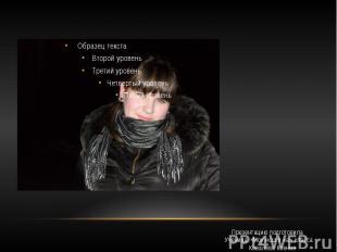 Презентацию подготовилаУченица Моу исш 9 «а» класса Ковалёва Ксения