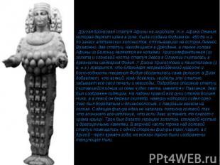 . Другая бронзовая статуя Афины на Акрополе, т.н. Афина Лемния, которая держит ш