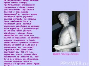 На перекладинах между ножками трона стояли статуи, представлявшие олимпийские со