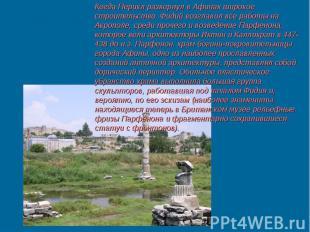 Когда Перикл развернул в Афинах широкое строительство, Фидий возглавил все работ