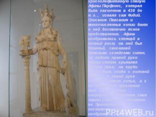 Стоявшую в храме культовую хрисоэлефантинную статую Афины Парфенос, которая была
