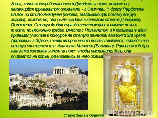 Складки одеяния Коры близки по стилю драпировкам статуи стоящего Зевса, копия которой хранится в Дрездене, а торс, возможно, являющийся фрагментом оригинала, - в Олимпии. К фризу Парфенона близок по стилю Анадумен (юноша, завязывающий повязку вокруг…