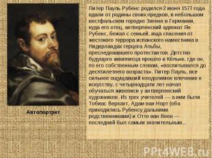 Автопортрет Питер Пауль Рубенс родился 2 июня 1577 года вдали от родины своих пр