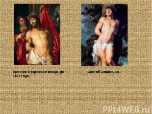 Христос в терновом венце. До 1612 года. Святой Севастьян.