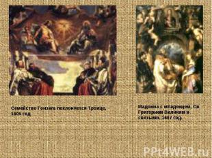 Семейство Гонзага поклоняется Троице. 1605 год Мадонна с младенцем, Св. Григорие