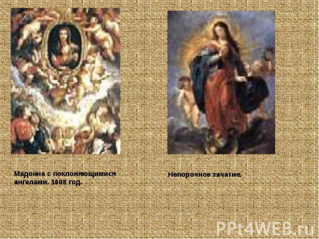 Мадонна с поклоняющимися ангелами. 1608 год. Непорочное зачатие.