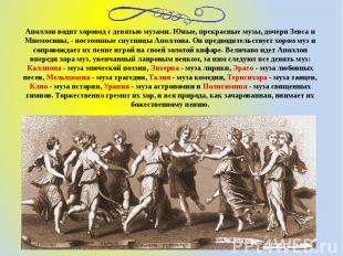Аполлон водит хоровод с девятью музами. Юные, прекрасные музы, дочери Зевса и Мн