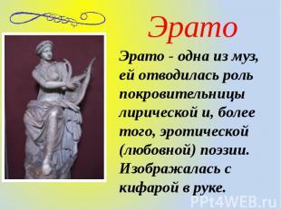 Эрато Эрато - одна из муз, ей отводилась роль покровительницы лирической и, боле