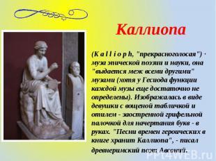 """Каллиопа (K a l l i o p h, """"прекрасноголосая"""") · муза эпической поэзии и науки,"""