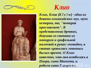 """Клио, Клия (K l e i w) · одна из девяти олимпийских муз, муза истории, та, """"кото"""