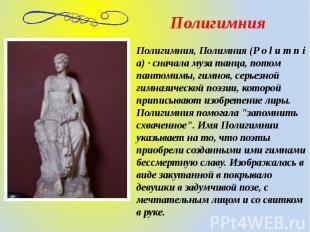 Полигимния, Полимния (P o l u m n i a) · сначала муза танца, потом пантомимы, ги