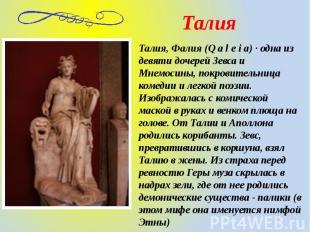 Талия, Фалия (Q a l e i a) · одна из девяти дочерей Зевса и Мнемосины, покровите