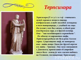 Терпсихора Терпсихора (T e r y i c o r a) · считалась музой хорового пения и тан