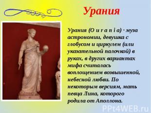 Урания (O u r a n i a) · муза астрономии, девушка с глобусом и циркулем (или ука