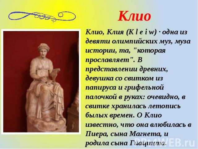 Клио, Клия (K l e i w) · одна из девяти олимпийских муз, муза истории, та,