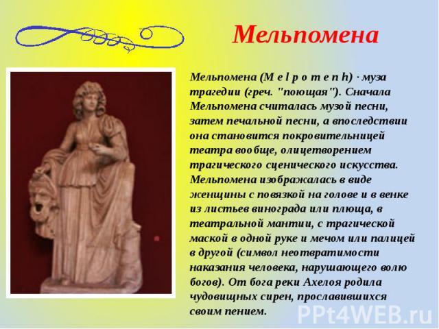 Мельпомена (M e l p o m e n h) · муза трагедии (греч.