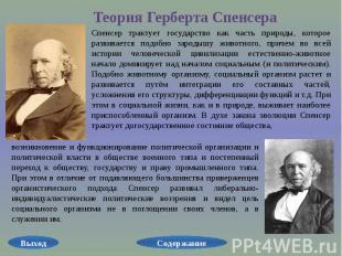 Теория Герберта Спенсера Спенсер трактует государство как часть природы, которое
