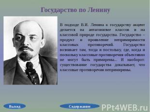 Государство по Ленину В подходе В.И. Ленина к государству акцент делается на ант