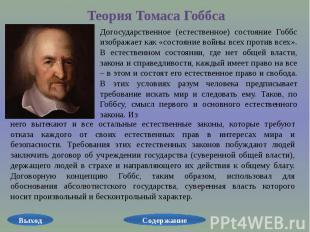 Теория Томаса Гоббса Догосударственное (естественное) состояние Гоббс изображает