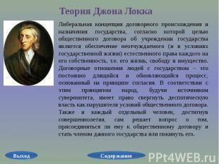 Либеральная концепция договорного происхождения и назначения государства, соглас