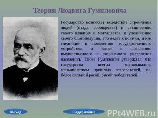 Теория Людвига Гумпловича Государство возникает вследствие стремления людей (ста