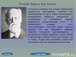Теория Карла Каутского Государство возникает как аппарат принуждения завоевателе