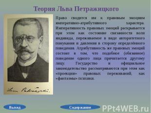 Теория Льва Петражицкого Право сводится им к правовым эмоциям императивно-атрибу