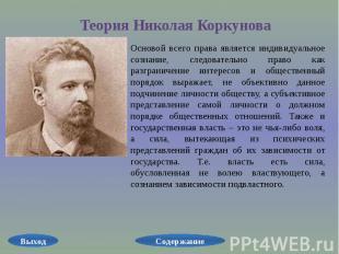 Теория Николая Коркунова Основой всего права является индивидуальное сознание, с