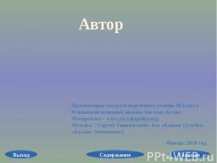 Автор Презентацию создал и подготовил ученик 9б класса Ильинской основной школы
