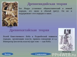 Древнеиндийская теория Бог Индра установил общекосмический и земной порядок, его