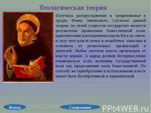Теологическая теория Получила распространение в средневековье в трудах Фомы Акви