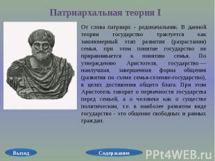 Патриархальная теория I От слова патриарх - родоначальник. В данной теории госуд