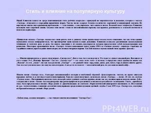 Стиль и влияние на популярную культуру Юрий Клинских вышел из среды напоминающих